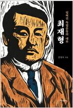 잊혀진 독립운동의 대부 최재형