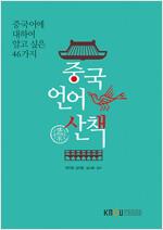 중국언어산책 (워크북 포함)
