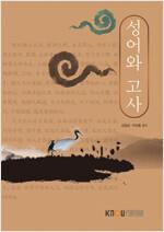 성어와고사 (워크북 포함)