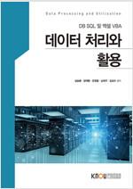 데이터처리와 활용 (워크북 포함)