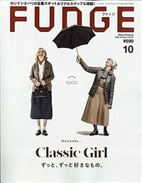FUDGE(ファッジ) 2020年 10月號 [雜誌]