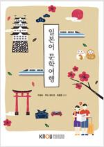 일본어 문학여행 (워크북 포함)