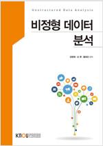 비정형 데이터 분석 (워크북 포함)