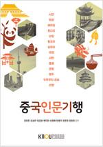 중국인문기행 (워크북 포함)