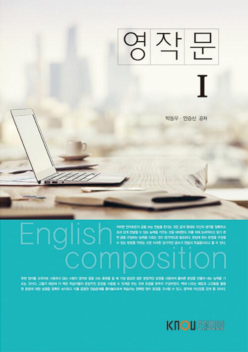 영작문 1 (워크북 포함)