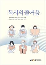 독서의 즐거움