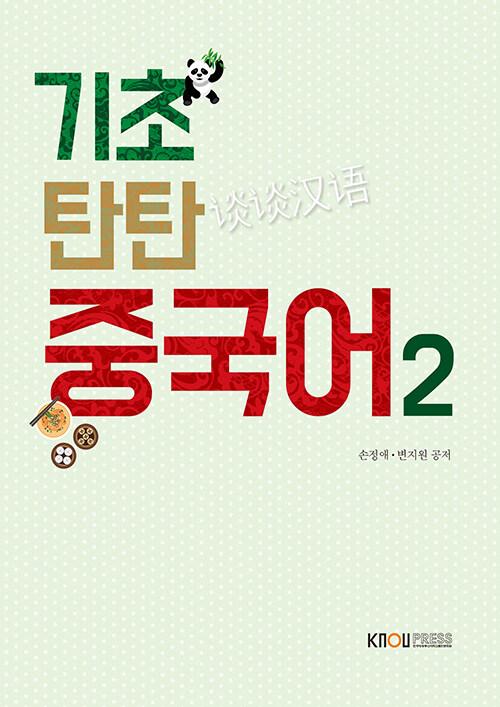 기초 탄탄 중국어 2 (워크북 포함)