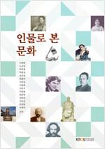 인물로 본 문화 (워크북 포함)