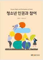 청소년 인권과 참여 (워크북 포함)