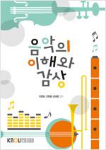 음악의 이해와 감상 (워크북 포함)