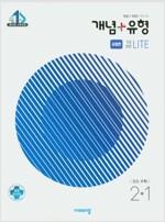 개념 + 유형 유형편 기초탄탄 라이트 중등 수학 2-1 (2021년)