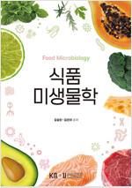 식품 미생물학 (워크북 포함)