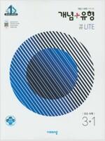 개념 + 유형 기초탄탄 라이트 중등 수학 3-1 (2021년)