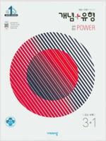 개념 + 유형 실력향상 파워 중등 수학 3-1 (2021년)