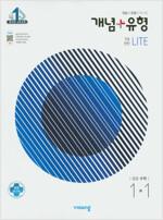 개념 + 유형 기초탄탄 라이트 중등 수학 1-1 (2021년)