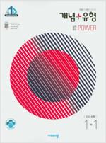 개념 + 유형 실력향상 파워 중등 수학 1-1 (2021년)