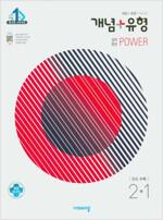 개념 + 유형 실력향상 파워 중등 수학 2-1 (2021년)