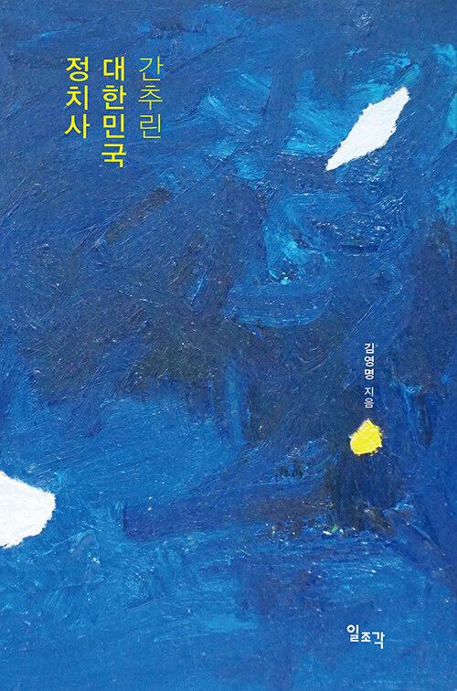 간추린 대한민국 정치사