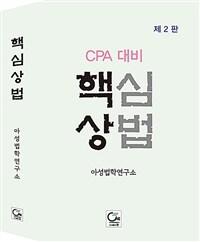 (CPA 대비) 핵심 상법 / 제2판