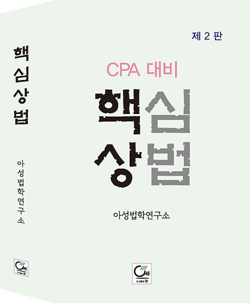 CPA 대비 핵심 상법
