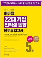 2020 최신판 에듀윌 22대기업 인적성 통합 봉투모의고사 5회
