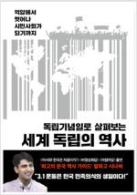 [요약 발췌본] 세계 독립의 역사