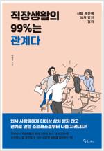 [요약 발췌본] 직장생활의 99%는 관계다
