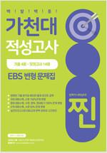 2021 찐 가천대 적성고사 EBS 변형 문제집 (2020년)