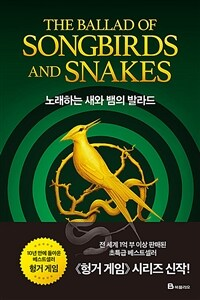 노래하는 새와 뱀의 발라드