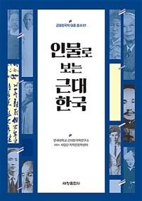 인물로 보는 근대 한국