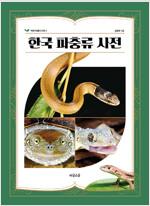 한국 파충류 사전