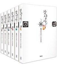 [세트] 장상사 1~6 세트 - 전6권