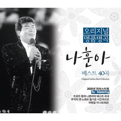 오리지널 명품명곡 나훈아 베스트 40곡 [2CD]