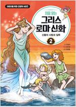 처음 읽는 그리스 로마 신화 2