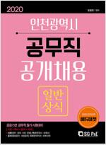 2020 인천광역시 공무직 공개채용 일반상식
