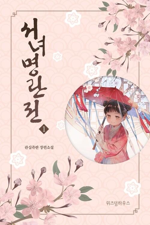 [세트] 서녀명란전 (총16권/완결)