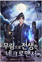 [세트] 무림으로 전생한 네크로맨서 (총7권/완결)