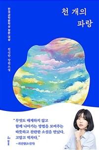 천 개의 파랑 - 2019년 제4회 한국과학문학상 장편소설 부문 대상 수상작
