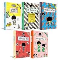 숭민이의 일기 시리즈 세트 - 전5권