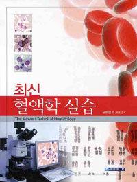 (최신) 혈액학 실습