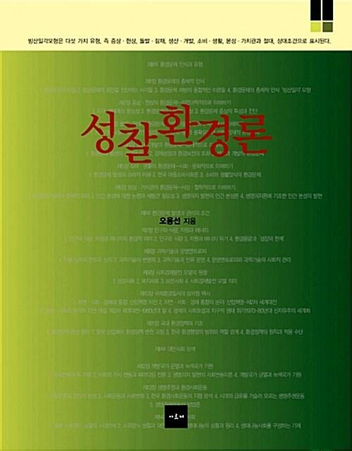 [중고] 성찰환경론