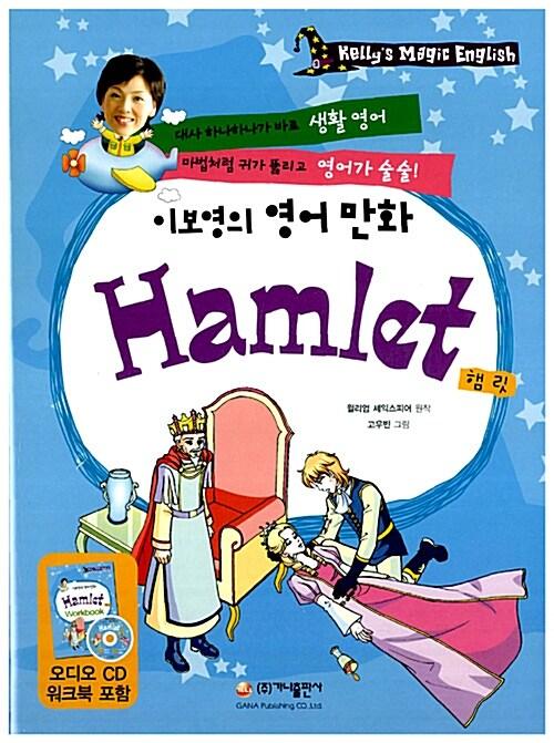 [중고] 이보영 영어 만화 Hamlet (본책 + 워크북 + CD 1장)