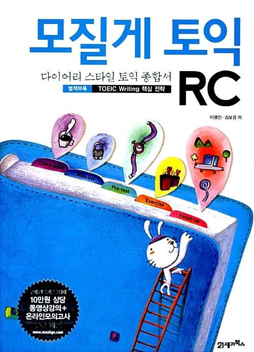모질게 토익 RC (별책 TOEIC Writing 핵심 전략 + 10만원 상당 동영상 강의 + 온라인 모의고사 2회)