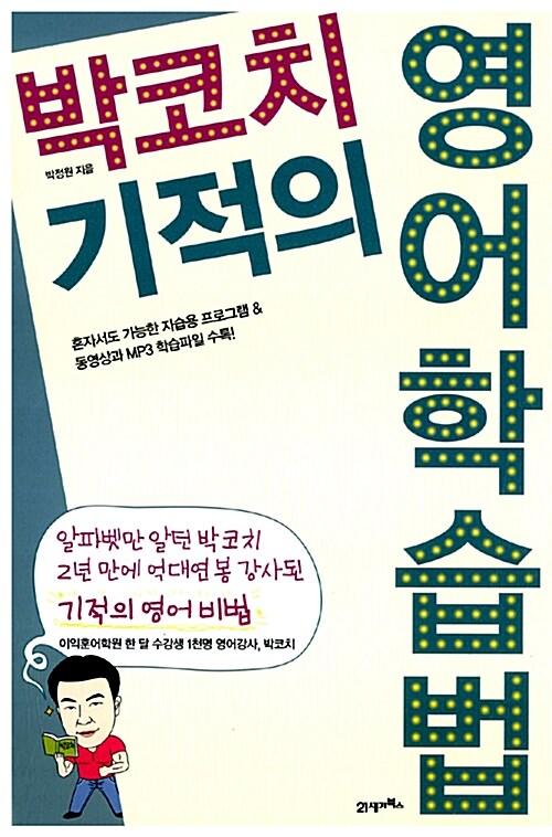 박코치 기적의 영어학습법