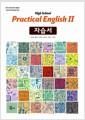 [중고] High School Practical English 자습서 2 : 이찬승_2009개정 (2018년용)