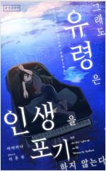 [GL] 그래도 유령은 인생을 포기하지 않는다