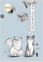 좌파 고양이를 부탁해