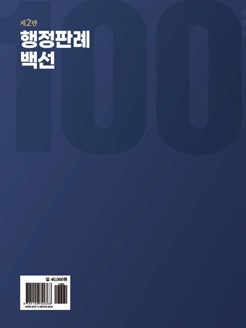 행정판례백선 / 제2판