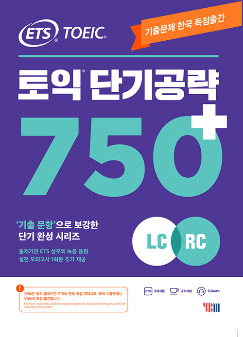 ETS 토익 단기 공략 750+ (LC + RC)