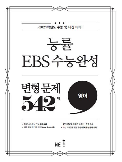 능률 EBS 수능완성 변형 문제 542제 영어 (2020년)